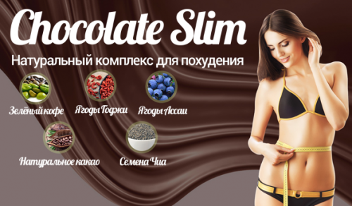 Комплекс Chocolate Slim