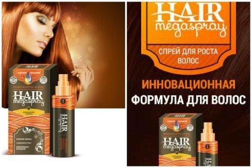 Спрей Hair Megaspray